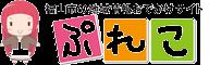 福山地域情報サイトぷれこはこちら